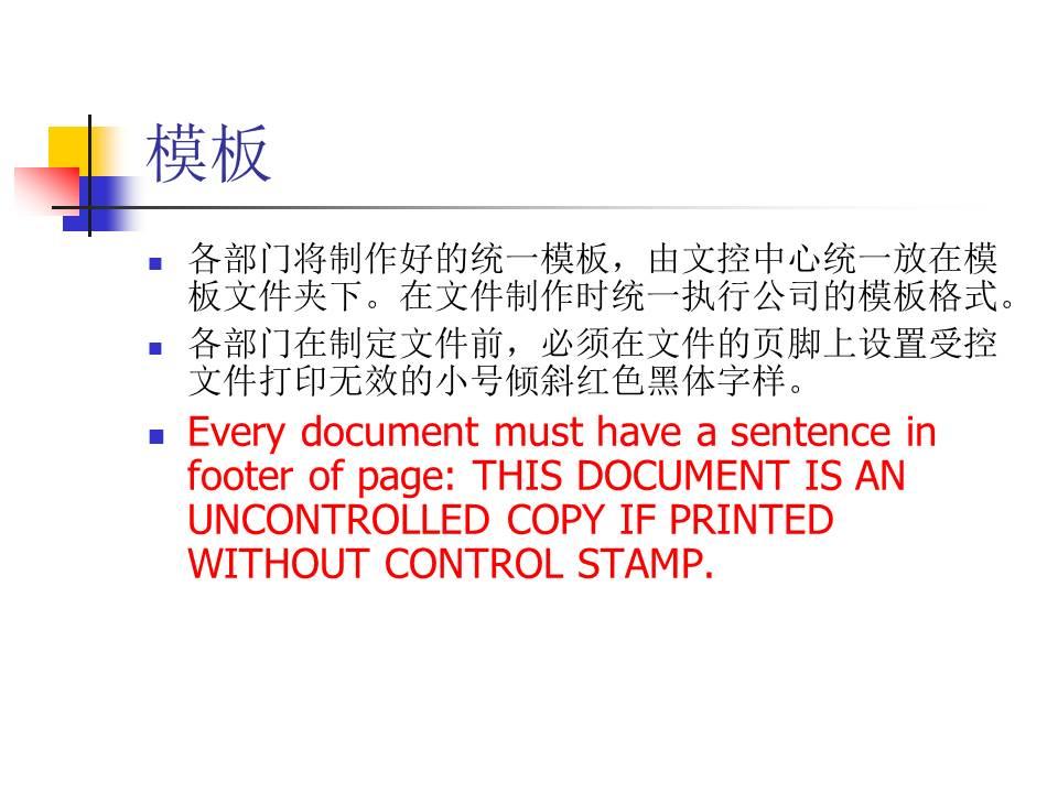 文件控制管理流程培训