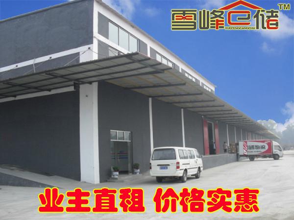 雪峰仓储物流