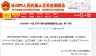《徐州市安全生产条例》规定大于300人的一般类生产经营单位强制配备注安