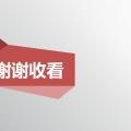 安全生产培训0613